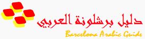 دليل برشلونة العربي