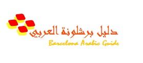 دليل برشلونة العربي للسياحة و السفر